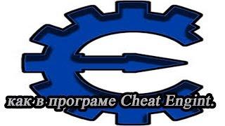 как в программе Cheat Engine 6.5 выделить все значки 2016