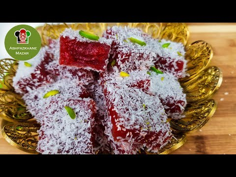Turkish Delight (Lokum) | شیرینی ترکی