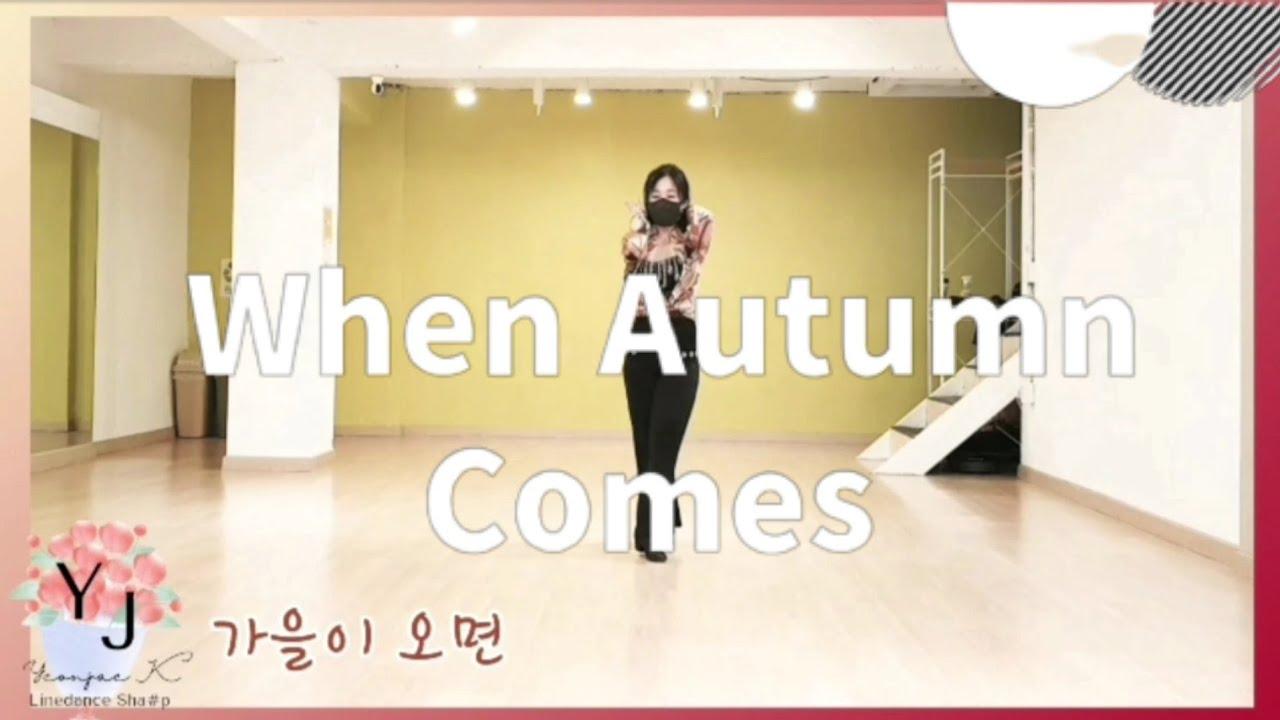 [라인댄스]When Autumn Comes (가을이 오면) Line Dance 서영은