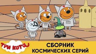 Три Кота Сборник космических серий Мультфильмы для детей 2021