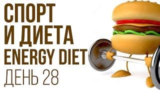 День № 28.  Спорт на диете. Спорт и Energy Diet