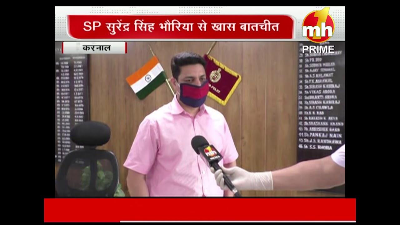 Karnal: SP सुरेंद्र सिंह भौरिया से खास बातचीत, जिले में 1600 लोगों के काटे चालान