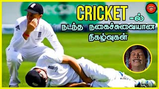Funny Moments in Cricket History in Tamil | Part 2 | Cricket Magnet | The Magnet Family
