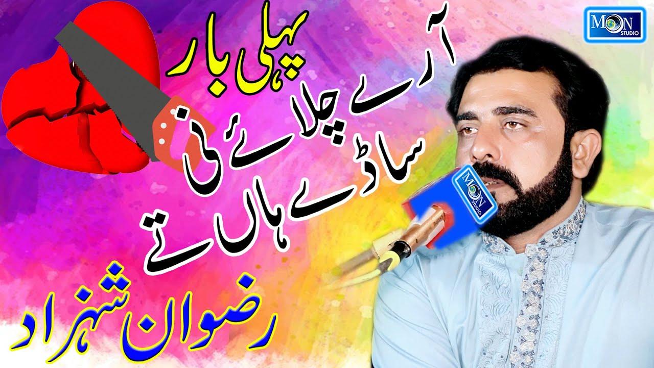 Download Arey Chalay Ni Sady Han Te - Rizwan Shahzad - Latest Saraiki Song - Moon Studio Pakistan