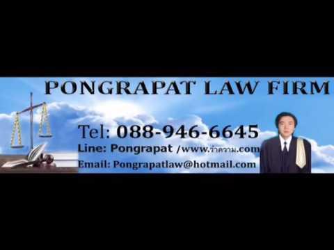 ทนายรับรองเอกสาร ทนายรับรองลายมือชื่อ