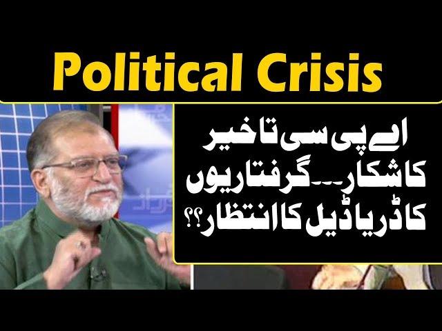 Harf e Raaz With Orya Maqbool Jan | Part 1 | 17 June 2019 | Neo News