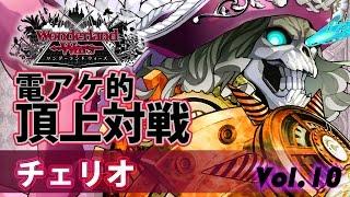【WlW】電アケ的頂上対戦Vol.10(チェリオ:デス・フック)