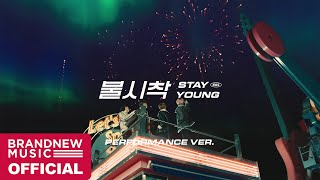AB6IX (에이비식스) '불시착 (STAY YOUNG)' M/V (PERFORMANCE VER.)