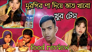 Food review | Bangladeshi aliens | ভাতে খুব টেস | Bangla New Funny Video 2019 | pukurpakami