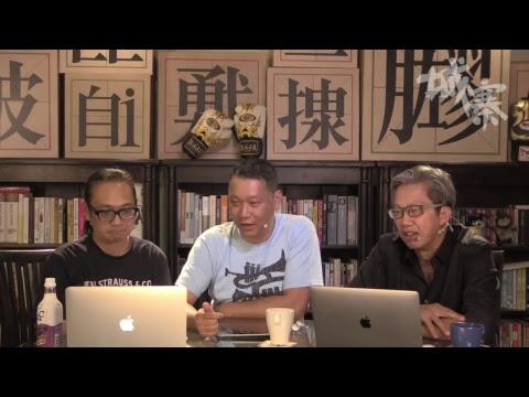 底氣 - 03/10/17 「奪命Loudzone」長版本