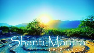 シャンティマントラ Shanti Mantra