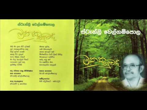 Mathaka suwanda quot fragrant memories quot original sri lankan song
