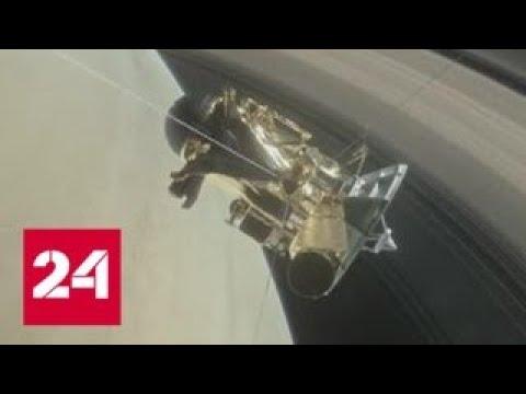 Миссия выполнена: космический зонд NASA завершает 13-летнюю работу