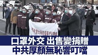 出售變捐贈 中共「口罩外交」騙到誰 新唐人亞太電視 20200329