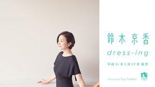 平成31年2月27日リリース、鈴木京香の音楽作品「dress-ing」のTEASER VI...