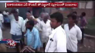 Celebration At CP Sajjanar HomeTown | Disha Accused Encounter | V6 News