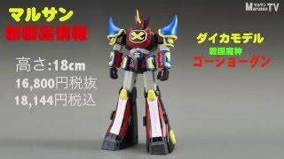 マルサン ダイカモデルシリーズ 戦国魔神ゴーショーグン.