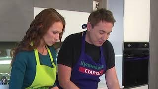 РОССИЯ1 Кулинарные старты эфир от 21.05.19 Уфа