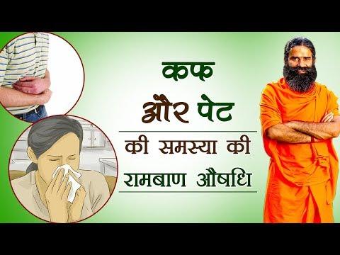 कफ और पेट की समस्या की रामबाण औषधि | Swami Ramdev