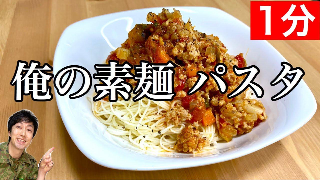 【1分】自作トマトソースと素麺で爆速パスタ!