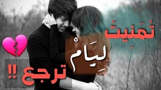تمنيت ليام ترجع ♥ أخطر اغنية حب جزائرية حزينة جداااا - 2018