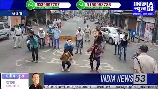 Khandwa News 07 May 2021 | INDIA NEWS 53 | Hindi News  | Today's Corona Update|आज की ताजा खबरे