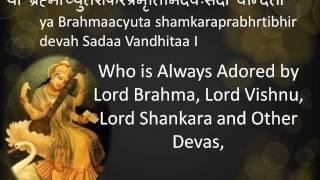 saraswati vandana -Yaa kundhendu with meaning