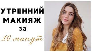 Легкий естественный макияж на каждый день   Блоги на 1+1   Анастасия Кос