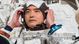 大西卓哉宇宙飛行士ミッション概要及びソユーズ宇宙船(47S/MS-01)に関する説明会