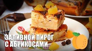 Заливной пирог с абрикосами — видео рецепт
