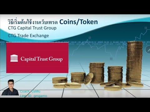 วิธีการเริ่มต้นใช้งาน CTG Trade Exchange เพื่อซื้อ-ขาย Coins/Asset Backed Token- Capital Trust Group