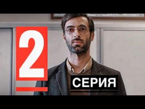 УЧИТЕЛЬ 2 серия русская озвучка АНОНС и ДАТА ВЫХОДА ТУРЕЦКИЙ СЕРИАЛ