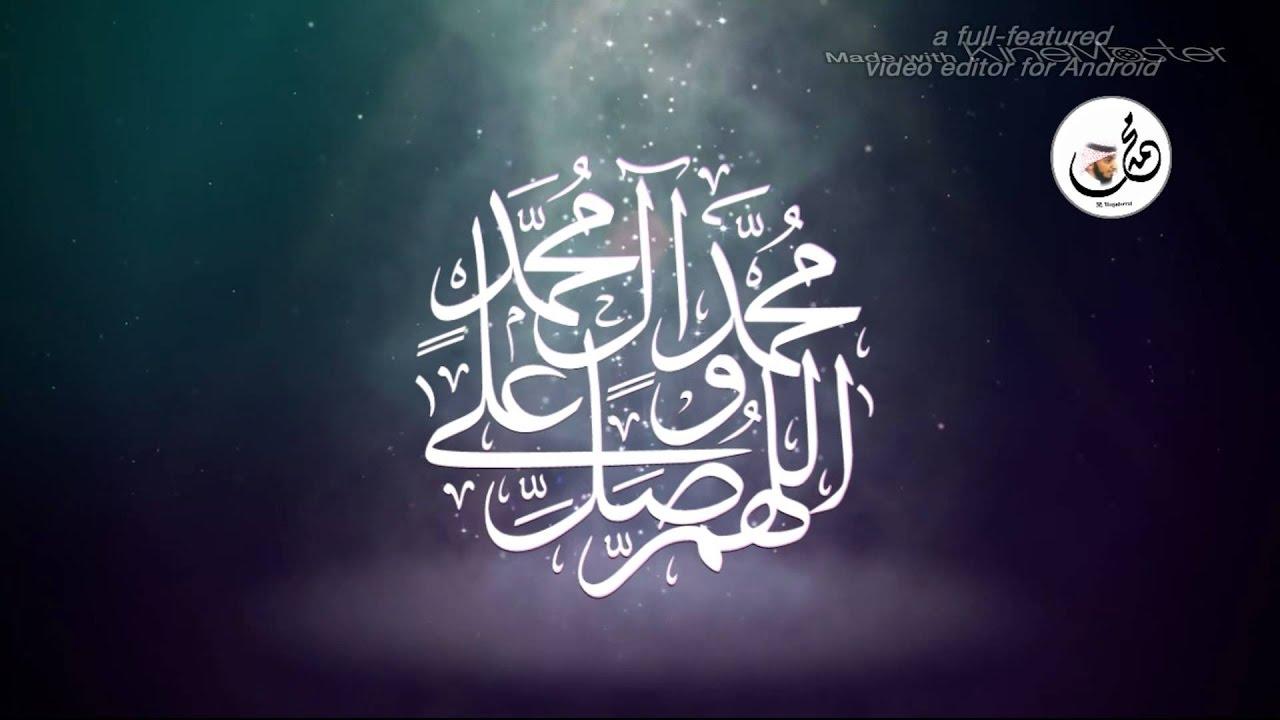 اللهم صلي على محمد مكرر 100 مره Youtube