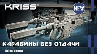 Kriss Vector: карабин без отдачи (with Eng subs)