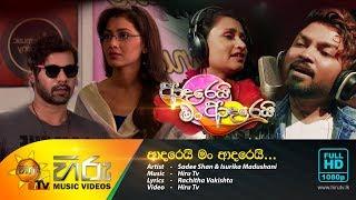 Adarei Man Adarei | Sadee Shan & Isurika Madushani [www.hirutv.lk] Thumbnail