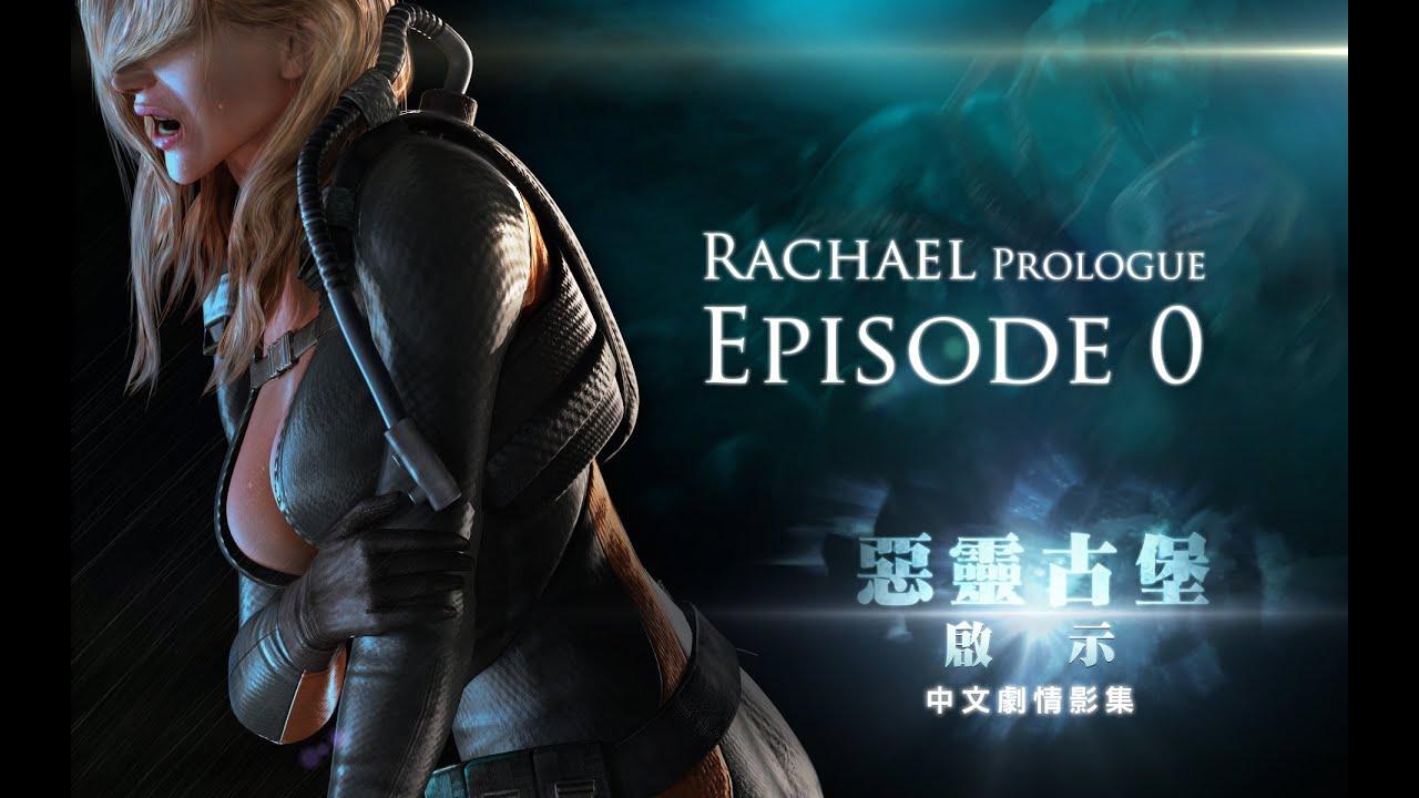 《惡靈古堡:啟示》中文劇情影集/蕾秋特別篇 - YouTube