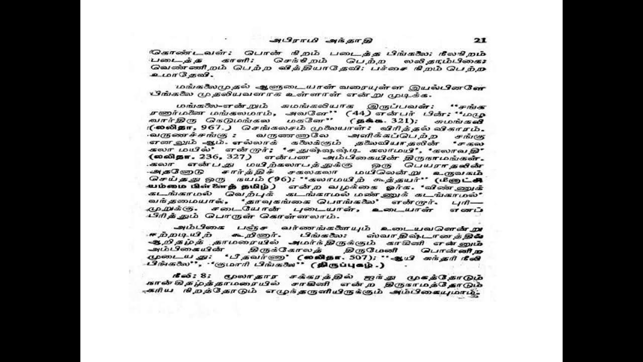Abirami Andhadhi Lyrics ... - Online Tamil News