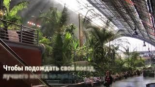 видео Вокзалы мира