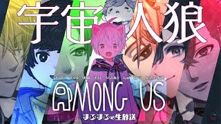 【宇宙人狼】新春の友情崩壊!歌い手8名で破滅のAmong Us!!@まふまふ視点【まふまふの生放送#42】