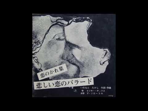 """ピンキー・チックス(Pinky Chicks)/悲しい恋のバラード(Kanashī Koi no Barādo """"Sad Love Ballad"""")"""