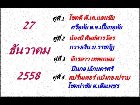 วิจารณ์มวยไทย 7 สี อาทิตย์ที่ 27 ธันวาคม 2558
