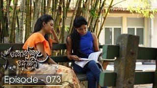 Konkala Dhoni | Episode 73 - (2018-02-05) | ITN Thumbnail