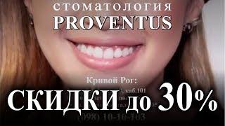 Стоматология Провентус - Кривой Рог цены, адрес, телефон, видео- презентация