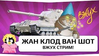 ВЖУХ СТРИМ. ЖАН КЛОД ВАН ШОТ