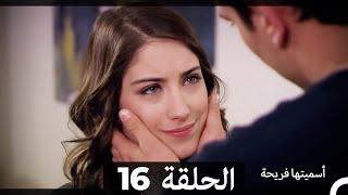 Asmeituha Fariha - اسميتها فريحة الحلقة 16