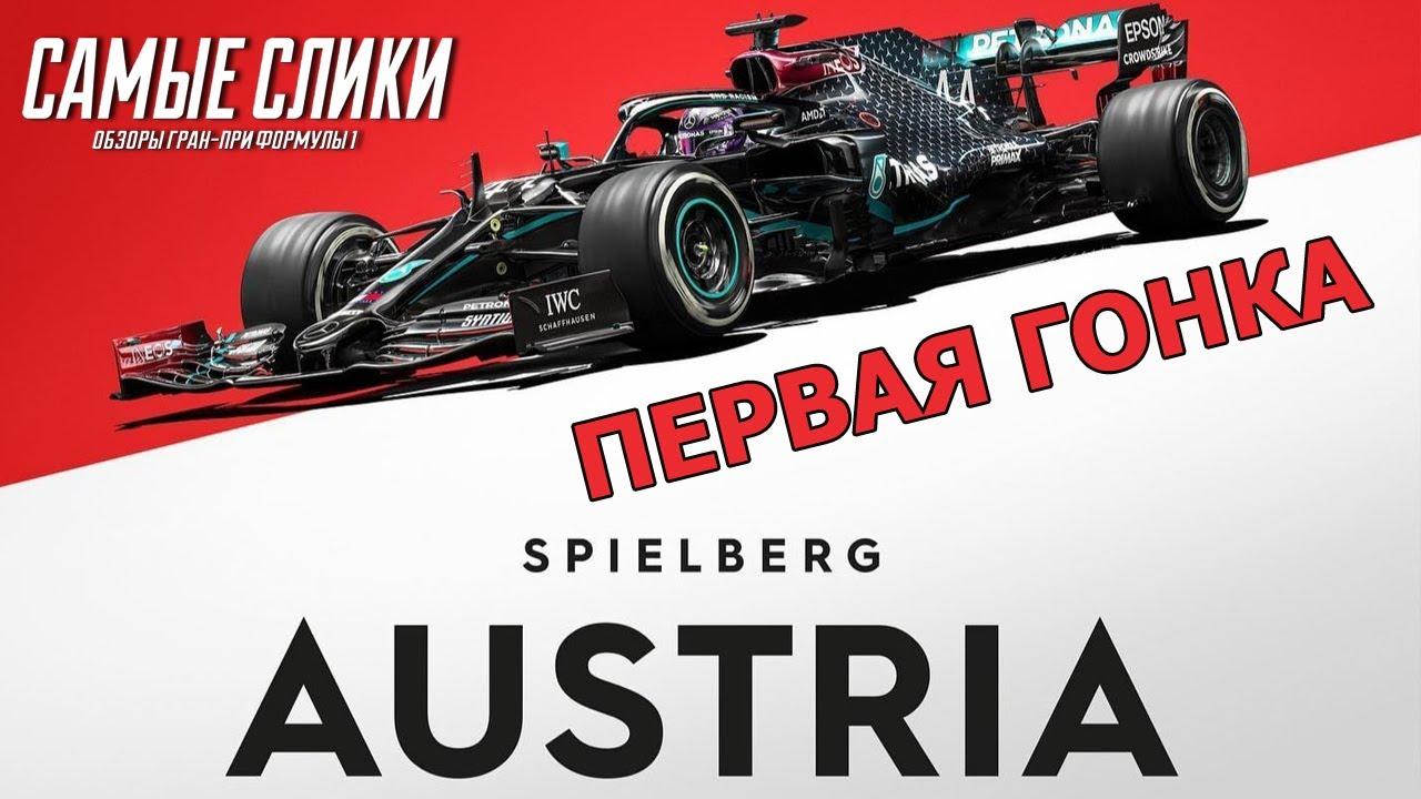ОБЗОР Гран-при Австрии 2020 | Формула 1 | Самые слики