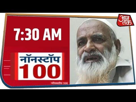 देश-दुनिया की सुबह की 100 बड़ी खबरें । Nonstop 100 I Jan 17, 2020
