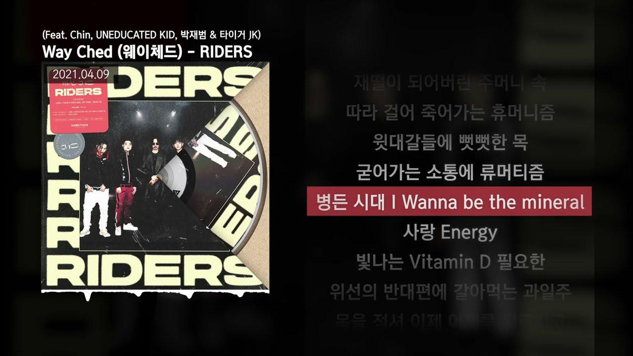 Download Way Ched (웨이체드) - RIDERS (Feat. Chin, UNEDUCATED KID, 박재범 & 타이거 JK) [RIDERS]ㅣLyrics/가사