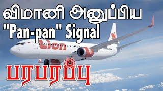 Lion Air விமானி அனுப்பிய 'Pan Pan' தகவல் முதல்நாள் சம்பவம்    Ndonesian Flight Incident