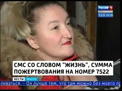 Выпуск «Вести-Иркутск» 17.10.2019 (17:00)